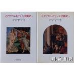 ショッピングイタリア イタリア・ルネサンス美術史 上下巻2冊セット