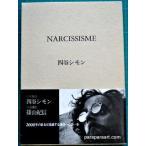 四谷シモン著『NARCISSISME』