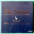 The Scotch バランタイン17年物語