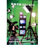 映像作家100人 2011 映像の今を切り開く