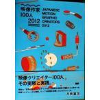 映像作家100人 2012 特集「世界の映像フェスティバル」