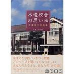 Yahoo!月映書房木造校舎の思い出 近畿・中国編 芦沢明子写真集