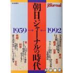 朝日ジャーナルの時代 1959‐1992