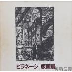 ピラネージ版画展 建築=幻想のイタリアの巨匠 (1977年)