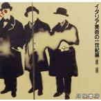 ショッピングイタリア イタリア美術の一世紀展 1880?1980(1982年)