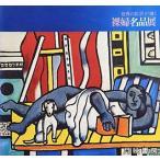 世界の巨匠が描く 裸婦名品展(1972年)