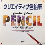クリエイティブ色鉛筆 その表現と技法/ベラ カーナウ 著