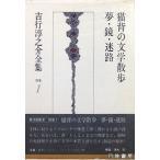 吉行淳之介全集 (別巻 1) 猫背の文学散歩.夢・鏡・迷路(1984年)