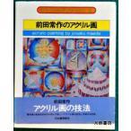 前田常作のアクリル画 アート・テクニック・ナウ8