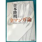 哲学者・吉本隆明が表現としてのマンガ・アニメを読み解く