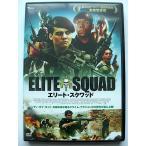 エリート・スクワッド DVD レンタルアップ