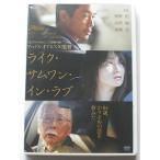 ライク・サムワン・イン・ラブ DVD レンタルアップ