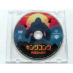 キングコング:髑髏島の巨神 DVDのみ スリムケース