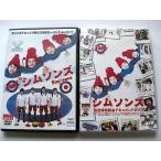 シムソンズ+シムソンズ 完全保存版 ドキュメント DVD レンタルアップ