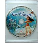 モアナと伝説の海 DVDのみ 純正ケース