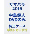 サマパラ 2016 中島健人DVDのみ 純正ケース 初回ポストカード付