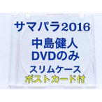 サマパラ 2016 中島健人DVDのみ スリムケース 初回ポストカード付