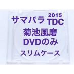 サマパラ TDC 2015 菊池風磨DVDのみ スリムケース