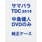 サマパラ TDC 2015 中島健人DVDのみ 純正ケース