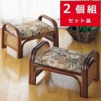 籐椅子 座椅子 正座いす ローチェア 低座椅子 正座椅子