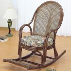 籐ロッキングチェア s338b ロッキングチェア ロッキングチェアー 椅子 イス いす チェアー チェア ロッキング 籐の椅子 肘掛け椅子 アームチェア
