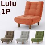 日本製ソファ LULU-1p ポケットコイルスプリング入りハイバックソファ 1人掛け 1人用 1P 一人がけソファー リクライニングソファ ファブリック ポリエステル
