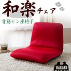 日本製 和楽チェア S A455 座いす 座イス ざいす 椅子 イス いす チェア chair デザイナーズ コンパクト リクライニングチェア リクライニング座椅子