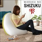 日本製 ビーズクッション SHIZUKU 雫 しずく ハイバック クッション ローチェア 枕 マクラ まくら 人をだめにするソファ フロアソファ ジャンボ 特大 大きい