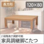 家具調継脚こたつ 桔梗 長方形 120×80cm ナチュラル 桔梗120NA / こたつ コタツ 炬燵 こたつテーブル コタツテーブル 炬燵テーブル ローテーブル