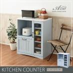 キッチンカウンター 幅75 フレンチスタイル ブルー ホワイト フレンチカントリー家具 レンジ台 家電収納 食器棚 シャビーシック インテリア アンティーク