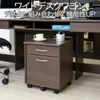 オフィスシリーズ デスクワゴン 幅40cm 木製 キャスター付き ブラウン サイドワゴン サイドキャビネット 北欧 デスクキャビネット サイドチェスト fwd-0008