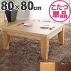 モダンリビング こたつ 継足付 日本製 継足 ディレット 80×80cm ブラウン ナチュラル 正方形 本体のみ 600W 継ぎ足 テーブル センターテーブル リビング