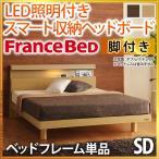 フランスベッド 日本製 セミダブル ベッドフレームのみ 照明付き 棚付き コンセント付き ジェラルド レッグタイプ すのこベッド ベッド ベット 木製ベッド