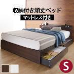 ット床板 収納ベッド ベッド下収納 収納 国産 日本製 i-3500065