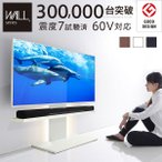 オシャレ 最大60V大型TV対応 5段階の高さ調節 壁寄せテレビ台