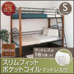 2段ベッド 二段ベッド ベリーズ 薄型スリムフィットポケットコイルマットレス付 1枚 シングル 二段ベット 2段ベット 子供用ベッド 大人用ベッド 木製