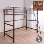 ロフトベッド システムベッド ベリーズ フレームのみ シングル 一人暮らし ワンルーム シンプル ロフトベット ベット ベッド 子供用ベッド ロフト