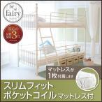 アンティーク調 アイアンベッド 2段ベッド フェアリー 薄型スリムフィットポケットコイルマットレス付(1枚) シングル ホワイト アイアン2段ベッド プリンセス