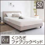 ファブリックベッド 北欧ベッド 布製ベッド オーレ フレームのみ セミダブル ベージュ ベッド ベット ヘッドボード シンプル オシャレ