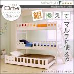 三段ベッド 三段ベット オルタ フレームのみ ホワイト 3段ベット 低ホルムアルデヒド 分割ベッド カントリー 3段ベッド 木製ベッド すのこベッド