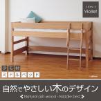 ロフトベッド 木製 ビオレ シングル フレームのみ ナチュラル すのこベッド ミドルベッド システムベッド おしゃれ モダン 頑丈 天然木