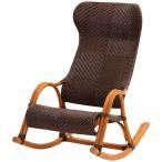 籐ロッキングチェア c100cb 籐家具 ラタン家具 ロッキングチェア ソファチェア 一人がけ椅子 藤の椅子 一人掛け椅子 籐椅子