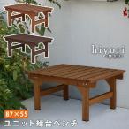 ユニット縁台ベンチ hiyori 87×55 単品 縁台 ベンチ ウッドデッキ 木製 縁側 屋外 ガーデンベンチ ガーデンチェア