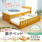収納式 親子すのこベッド 二段ベッド フレームのみ Panda パンダ ベッド ベット 2段ベッド すのこ ベッド下収納 省スペース すのこ床 キャスター付き 子供部屋
