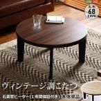 こたつ テーブル コンパクト フラットヒーター OPTIMAL 68cm 円形 カジュアルコタツ コタツ 丸こたつ 丸い 円卓 丸テーブル おしゃれ
