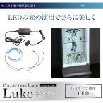 Luke ルーク専用 ハイタイプ専用LED LE