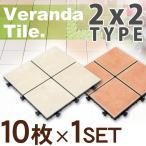 ベランダタイル 10枚 陶器製タイル ベランダ タイル  タ