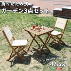 ガーデンテーブルセット 木製 折りたたみ ガーデンテーブル チェア 3点セット アカシア材 Alisa アリーザ コンパクト 折畳テーブル 折り畳みテーブル 幅60