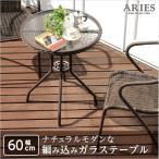 ガーデニングテーブル 幅60cm ラウンドテーブル ARIES アリエス ガラステーブル ガーデニング ナチュラル モダン カフェ風テラス 円形 丸型 ガーデン
