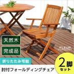 折りたたみ椅子 完成品 ガーデニングチェア 肘付きチェア 2脚セット 木製 チェア 椅子 イス 折り畳み椅子 アジアン テラス FLEURシリーズ
